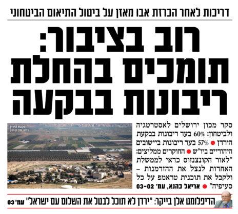 """הכותרת הראשית של """"ישראל היום"""" בסוף השבוע האחרון שלפני פתיחת משפט נתניהו"""