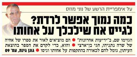 """""""אימפריית הרשע של נוני מוזס"""". הפניית שער ב""""ישראל היום"""", 19.7.2013"""