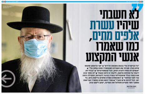 """הכפולה הפותחת של הראיון עם יעקב ליצמן ב""""ישראל היום"""", היום"""