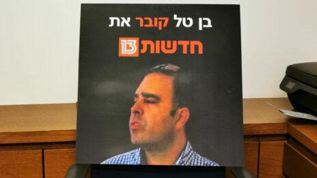 """דמותו של מנכ""""ל ערוץ 13, אבי בן-טל, על שלט שהניפו עובדי חברת החדשות במסגרת צעדי המחאה"""