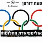 אולימפיאדת החלומות