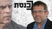 """ערן טיפנברון, מנכ""""ל ערוץ הכנסת (צילום: אורן פרסיקו). ברקע: מו""""ל """"ידיעות אחרונות"""" נוני מוזס (צילום: פלאש 90)"""