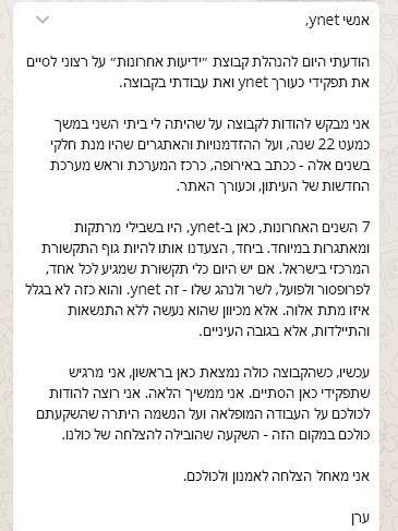 המכתב ששלח ערן טיפנברון עם עזיבתו את תפקיד עורך ynet (לחצו להגדלה)