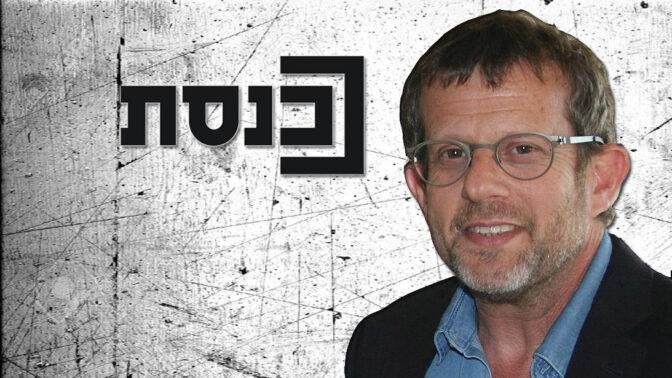 """ערן טיפנברון, מנכ""""ל ערוץ הכנסת (צילום: אורן פרסיקו)"""