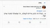 """ציוץ של אחת התובעות נגד """"פרויקט הבוטים"""""""