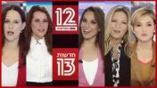 מגישות מהדורות החדשות בערוצים 12 ו-13, מימין לשמאל: דנה וייס, טלי מורנו, הילה קורח, תמר איש-שלום ויונית לוי (צילומי מסך)