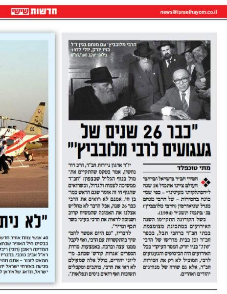 """הידיעה ב""""ישראל היום"""" לפיה הרבי מלובביץ' לא מת, 26.6.20"""