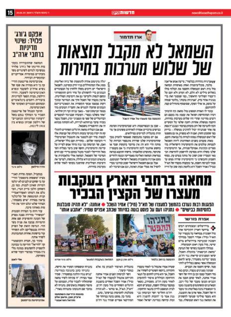 """הדיווח ב""""ישראל היום"""" על מעצר אמיר השכל"""