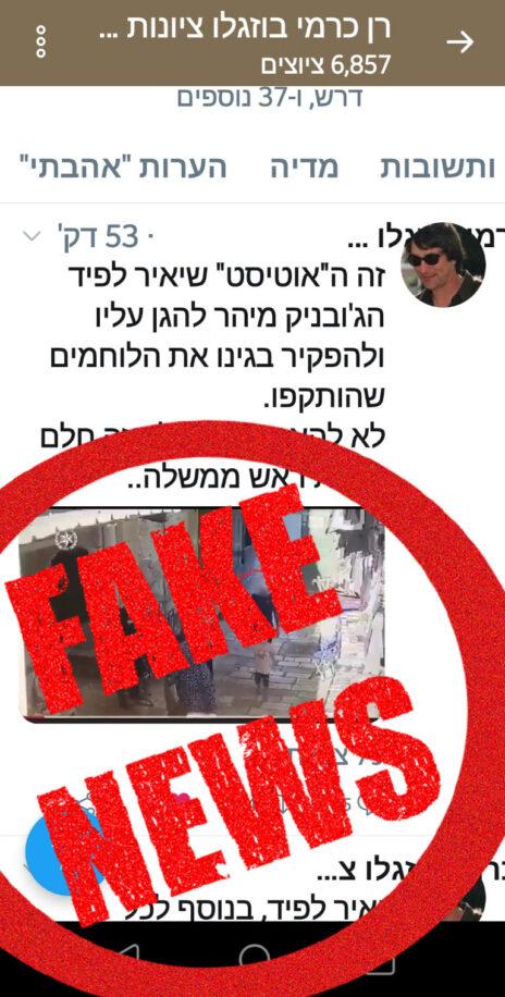 """רן כרמי מפרסם סרטון דקירה מירושלים וקובע שמדובר באיאד אלחלאק, הצעיר הערבי האוטיסט שנורה למוות ע""""י שוטרים בעיר"""