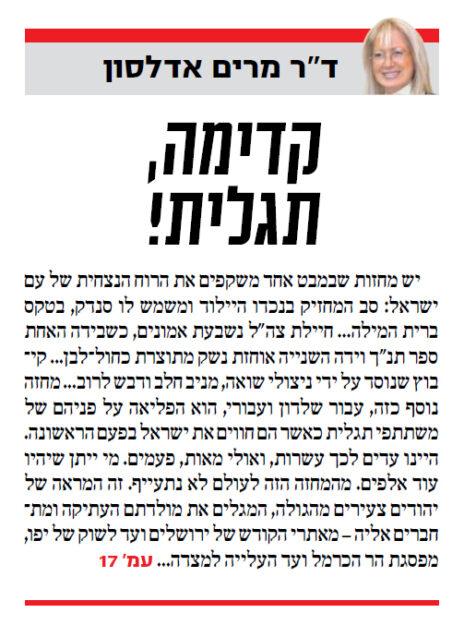 """ההפניה למאמרה של מרים אדלסון בשער """"ישראל היום"""", היום (לחצו להגדלה)"""