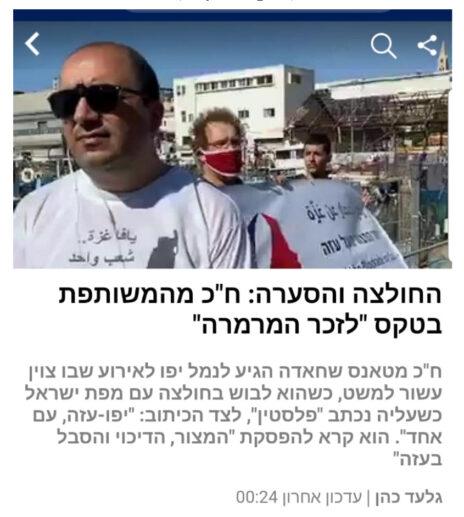 ynet, 1.6.2020
