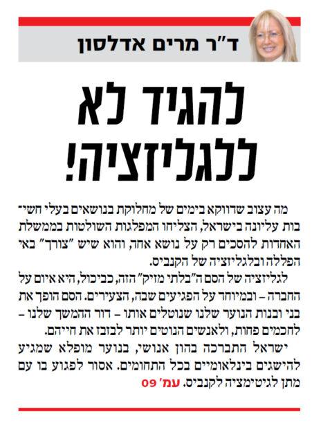 """הפניה לטורה של מרים אדלסון בשער """"ישראל היום"""" (לחצו להגדלה)"""