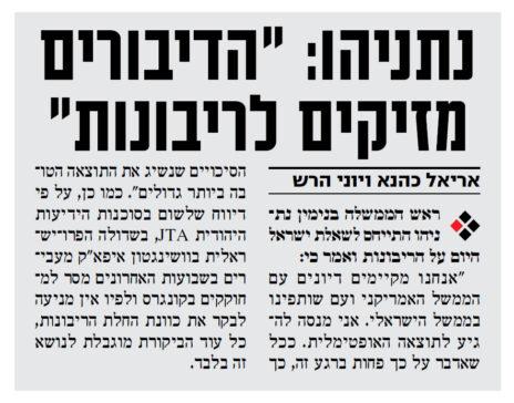 """""""ישראל היום"""", 12.6.2020 (לחצו להגדלה)"""