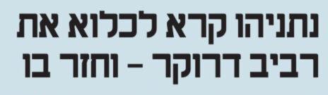 """מעריב"", 12.6.2020"
