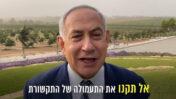ראש הממשלה בנימין נתניהו מזהיר מפני תעמולה בתקשורת (צילום מסך)