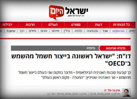 """ישראל ראשונה בייצור חשמל מהשמש. כותרת ב""""ישראל היום"""""""