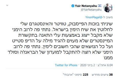 יאיר נתניהו בטוויטר, 2.6.2020 (צילום מסך)
