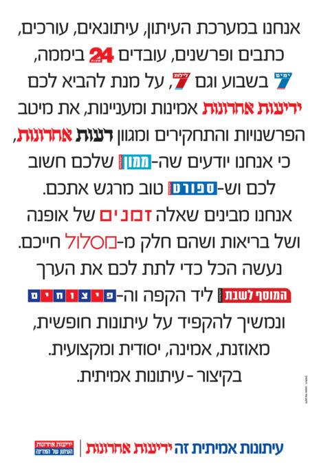"""""""ידיעות אחרונות"""", מודעה עצמית (גליקמן-שמיר-סמסונוב), 12.6.2020"""