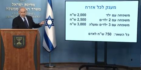 ראש הממשלה, בנימין נתניהו, מכריז על הענקת מענקים לכל אזרחי המדינה. 15.7.2020 (צילום מסך)