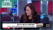 """""""הדרום הפרוע"""", יונית לוי במהדורת חדשות 12"""