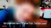 מתוך כתבה בחדשות 13 על נוכל, שהציגה תמונות של אדם אחר שהנוכל השתמש בהן (הטשטוש לא במקור)