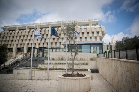 בנק ישראל, ירושלים (צילום: יונתן זינדל)