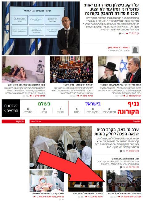 """דף הבית באתר """"ישראל היום"""", 29.7.20 שעה 02:15"""