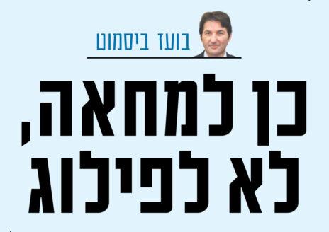 """כותרת טורו של בועז ביסמוט בשער """"ישראל היום"""", 24.7.2020"""