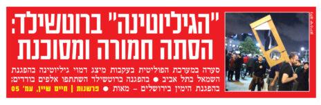 """""""ישראל היום"""", כותרת שער, 24.12.2017"""