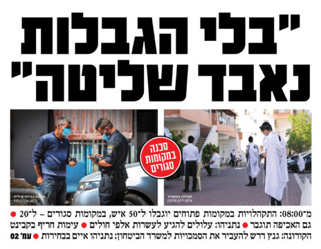 """""""ישראל היום"""", כותרת ראשית"""