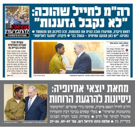 """""""ישראל היום"""", כותרת שער וידיעה חדשותית, 5.5.2015"""