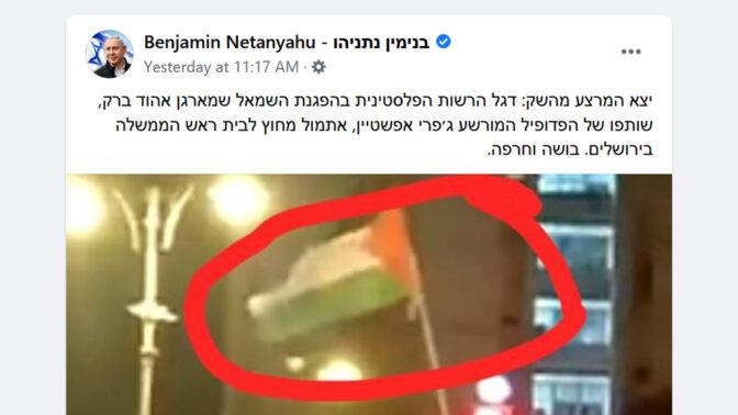 הפוסט שפורסם בדף הפייסבוק של בנימין נתניהו, 19.7.2020 (צילום מסך)