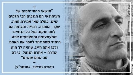 """יהודה נוריאל, מתוך פרויקט """"תושב""""ע"""" של """"העין השביעית"""" והאוניברסיטה הפתוחה"""