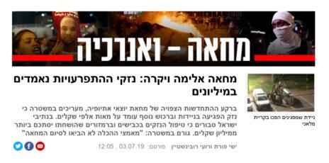 ynet, 3.7.2019