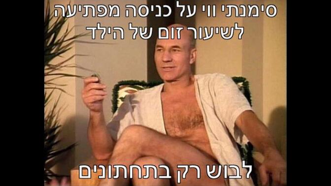 """מתוך המחקר """"מנטליות המצור: תגובה למגפת הקורונה, ממים ישראלים"""""""