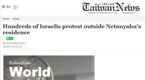 """""""אלפי ישראלים מוחים מחוץ למעונו של נתניהו"""", """"טייוואן ניוז"""""""