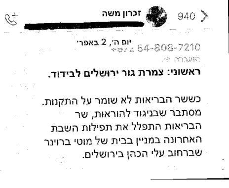 הודעת הווטסאפ על הפרת התקנות בידי שר הבריאות יעקב ליצמן