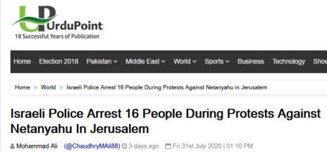 """פקיסטן: """"המשטרה הישראלית עצרה 16 אנשים במהלך הפגנות נגד נתניהו בירושלים"""", """"אורדו-ניוז"""""""