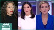 """מימין: דנה ויס, מגישת """"חדשות סוף השבוע"""" של חדשות 12; דוריה למפל, מגישת """"חדשות השבוע"""" של כאן 11; קרן נויבך, מגישת """"סדר יום"""" של כאן ב' (צילומים: יחסי-ציבור, צילום מסך, """"העין השביעית"""")"""