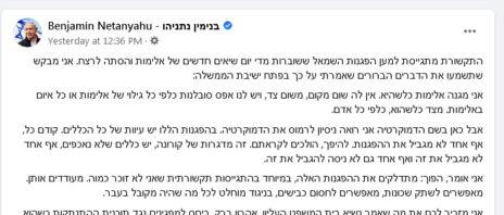 """""""התקשורת מתגייסת למען הפגנות השמאל"""", תחילת הפוסט של נתניהו (צילום מסך)"""