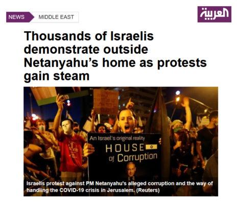 סעודיה: סיקור ההפגנות בירושלים ברשת אל-ערבייה, 2.8.2020