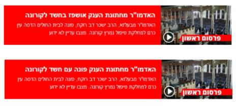 כותרת הדיווח בדף הבית של אתר ynet בשעה 18:00, וב-18:30. שני הנוסחים אינם נכונים