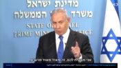 ראש ממשלת ישראל, בנימין נתניהו, מציג את ההסכם עם איחוד האמירויות הערביות. ירושלים, 14.8.2020 (צילום מסך מתוך שידורי כאן 11)