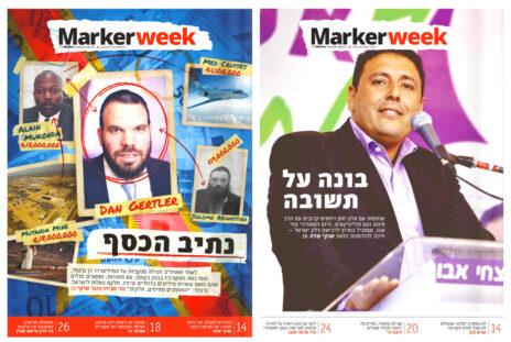 """דן גרטלר וצחי אבו בשערי מהדורת סוף השבוע של """"דה-מרקר"""", שמפנים לשתי הכתבות שבהן מתמקדת התביעה"""