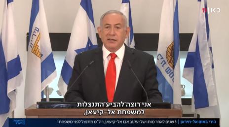 ראש הממשלה בנימין נתניהו מתנצל בפני משפחת יעקוב אבו אלקיעאן, 9.9.2020 (צילום מסך: כאן 11)