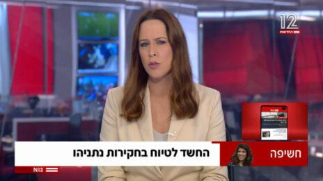 """יונית לוי מודיעה על """"החשד לטיוח בחקירות נתניהו"""" (צילום מסך)"""