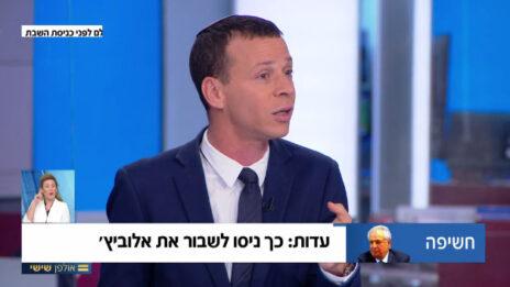 צילום מסך מתוך ידיעה של עמית סגל בחדשות 12, בשירות הנאשם אלוביץ' (צילום מסך)