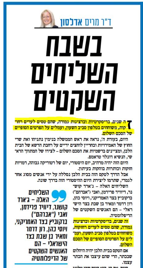 """מאמר מאת מרים אדלסון (פרט). """"ישראל היום"""", 15.9.2020"""