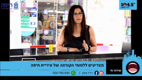 """מנכ""""לית רדיו צפון רינת בן עיון, במשדר עם עיריית חיפה (צילום מסך)"""
