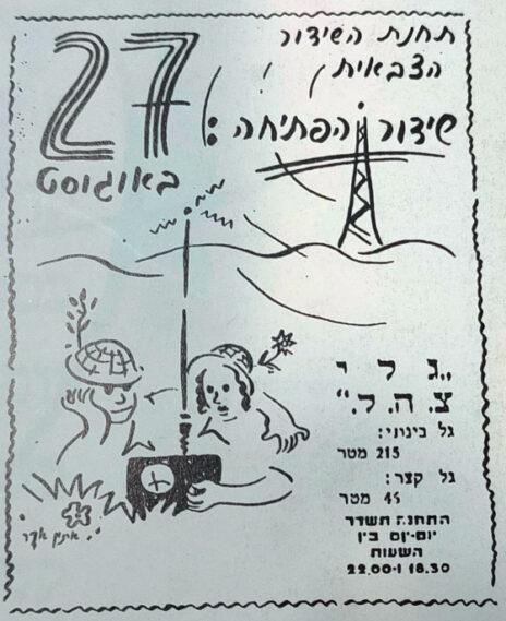 """מודעה ב""""במחנה"""" לקראת השקת התחנה הצבאית גלי-צה""""ל (27 באוגוסט היה התאריך המקורי להשקת התחנה, אך בשל המחלוקת על הקמתה נדחה המועד)"""
